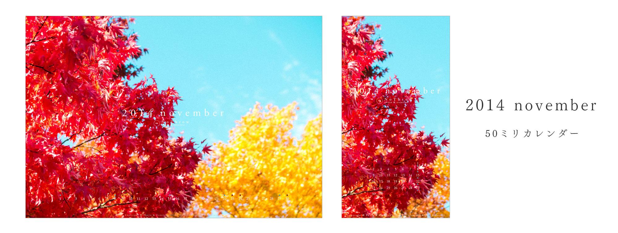 201411_calendar
