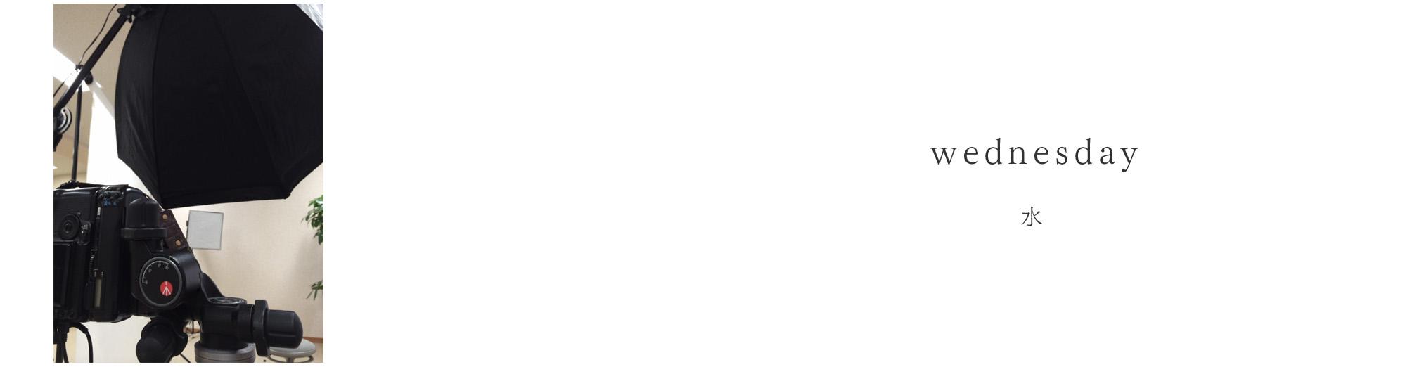 20141128_ボクの月火水木金日記_04wed