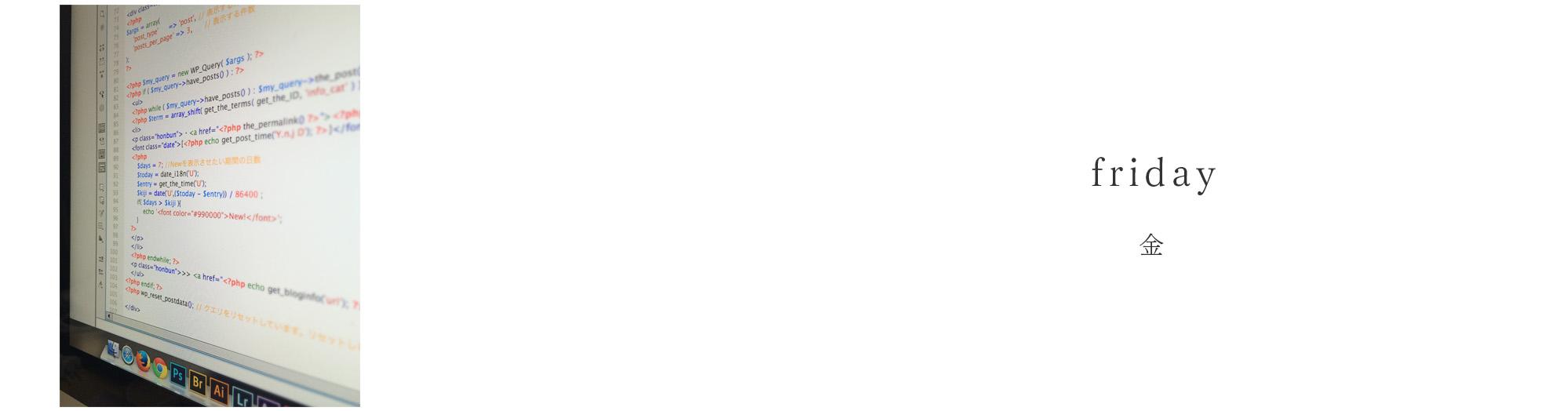 20141128_ボクの月火水木金日記_06fri