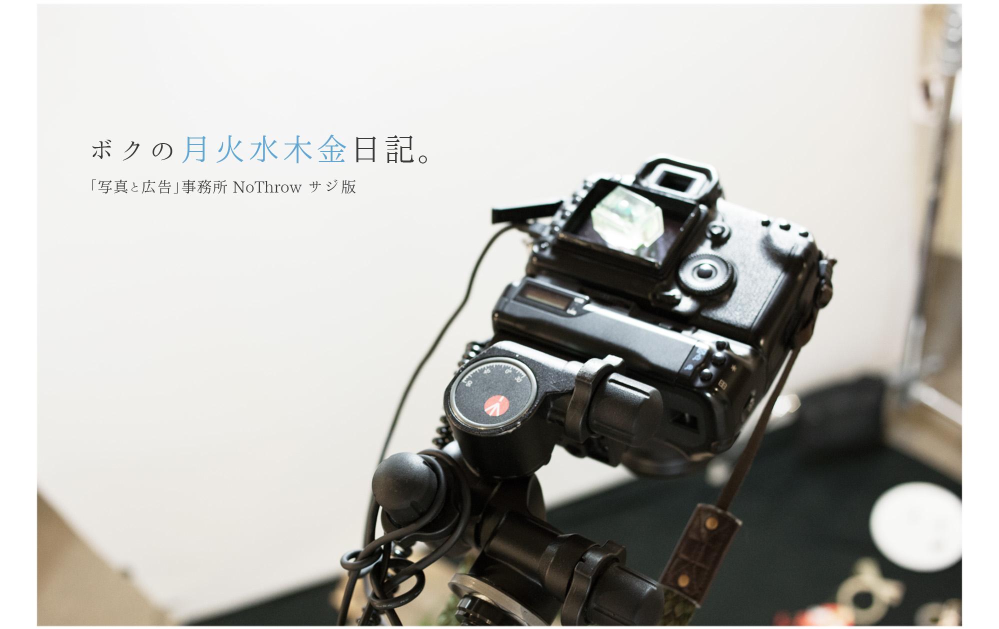 20141128_ボクの月火水木金日記_01main