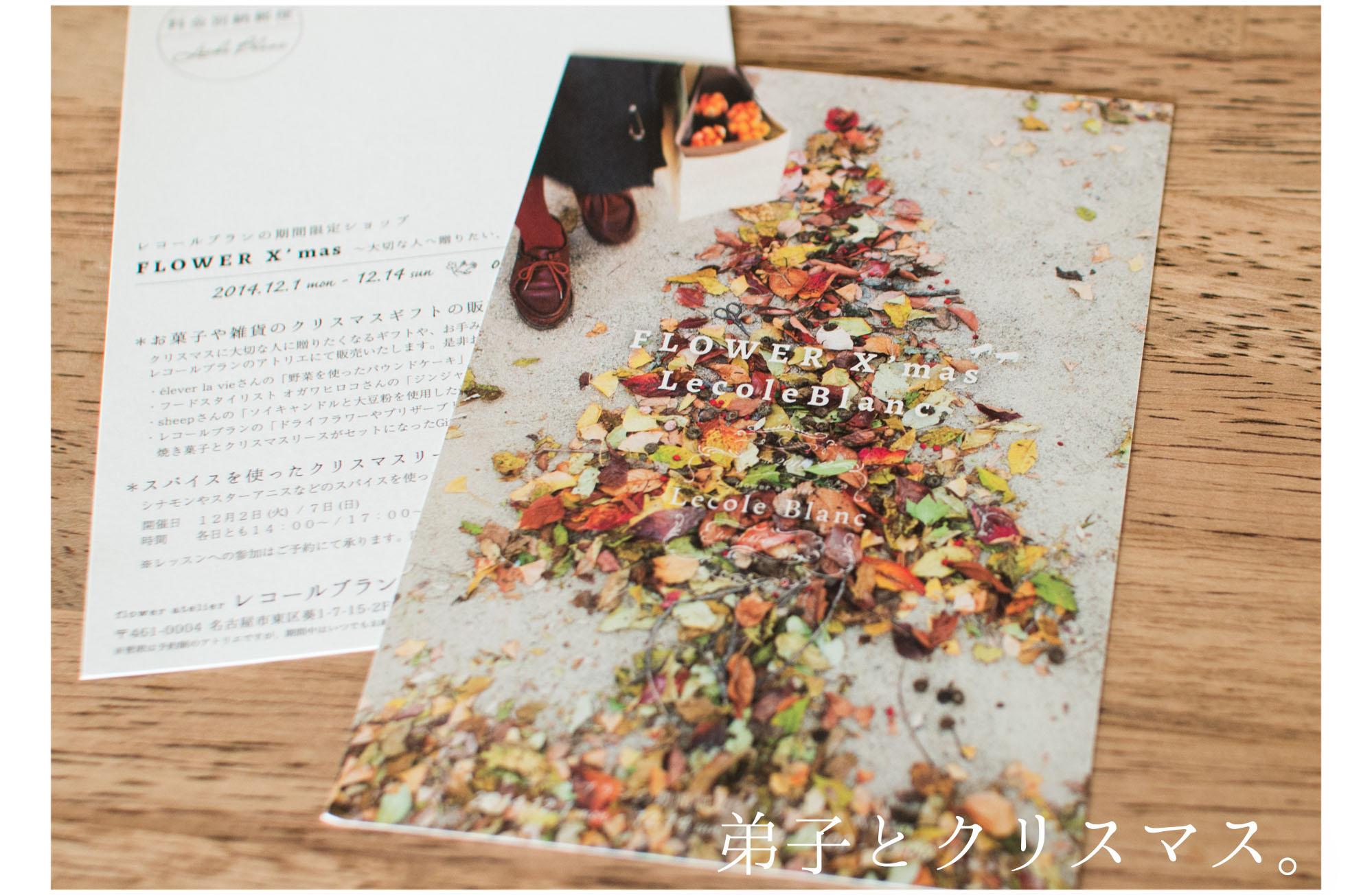 20141209_弟子とクリスマス