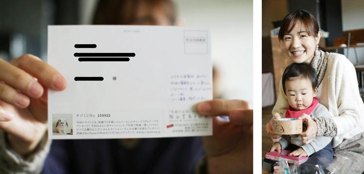 20150125_サジくじ2015当選