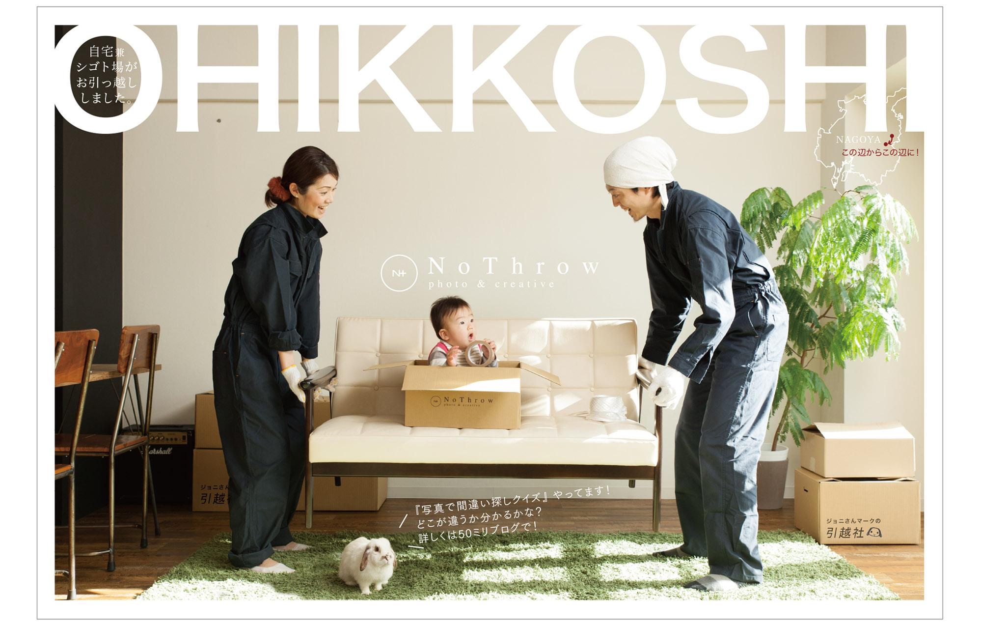 20150107_写真で間違い探しクイズ_OHIKKOSHI