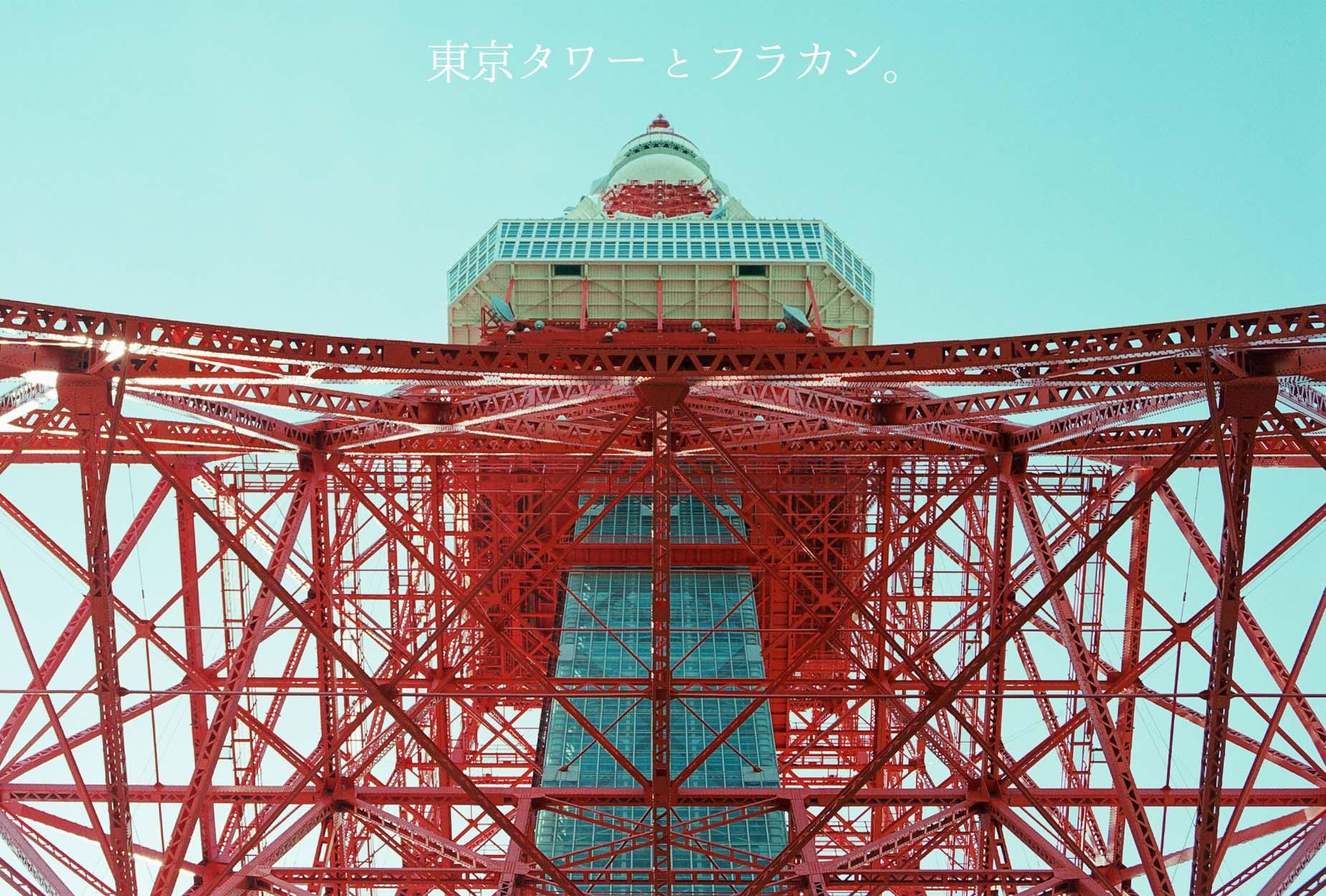 20150330_東京タワーとフラワーカンパニーズ