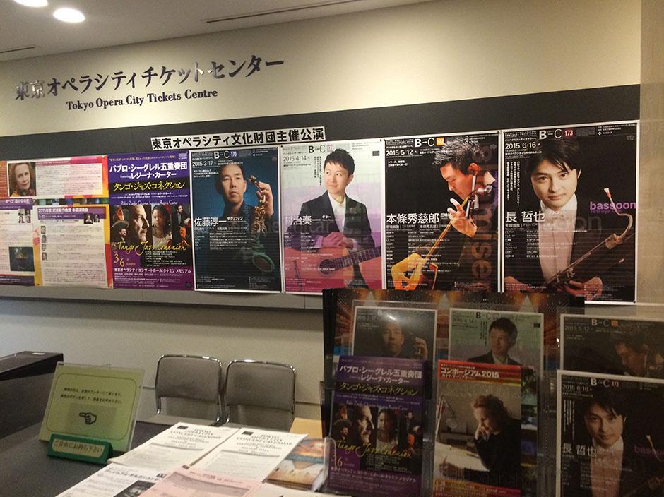 20150313_ファゴット長哲也さん東京オペラシティポスター