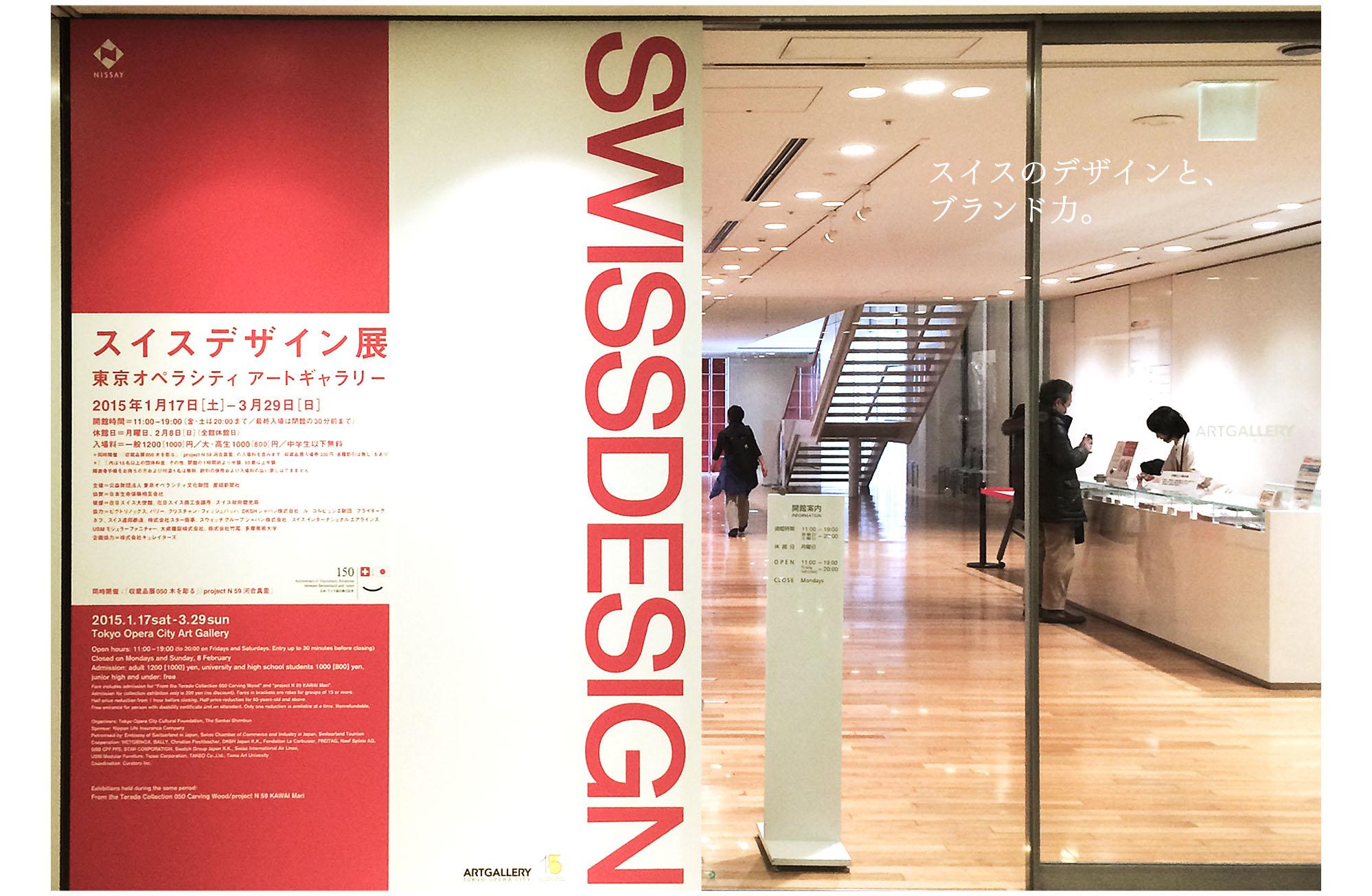 20150303_スイスのデザインとブランド力