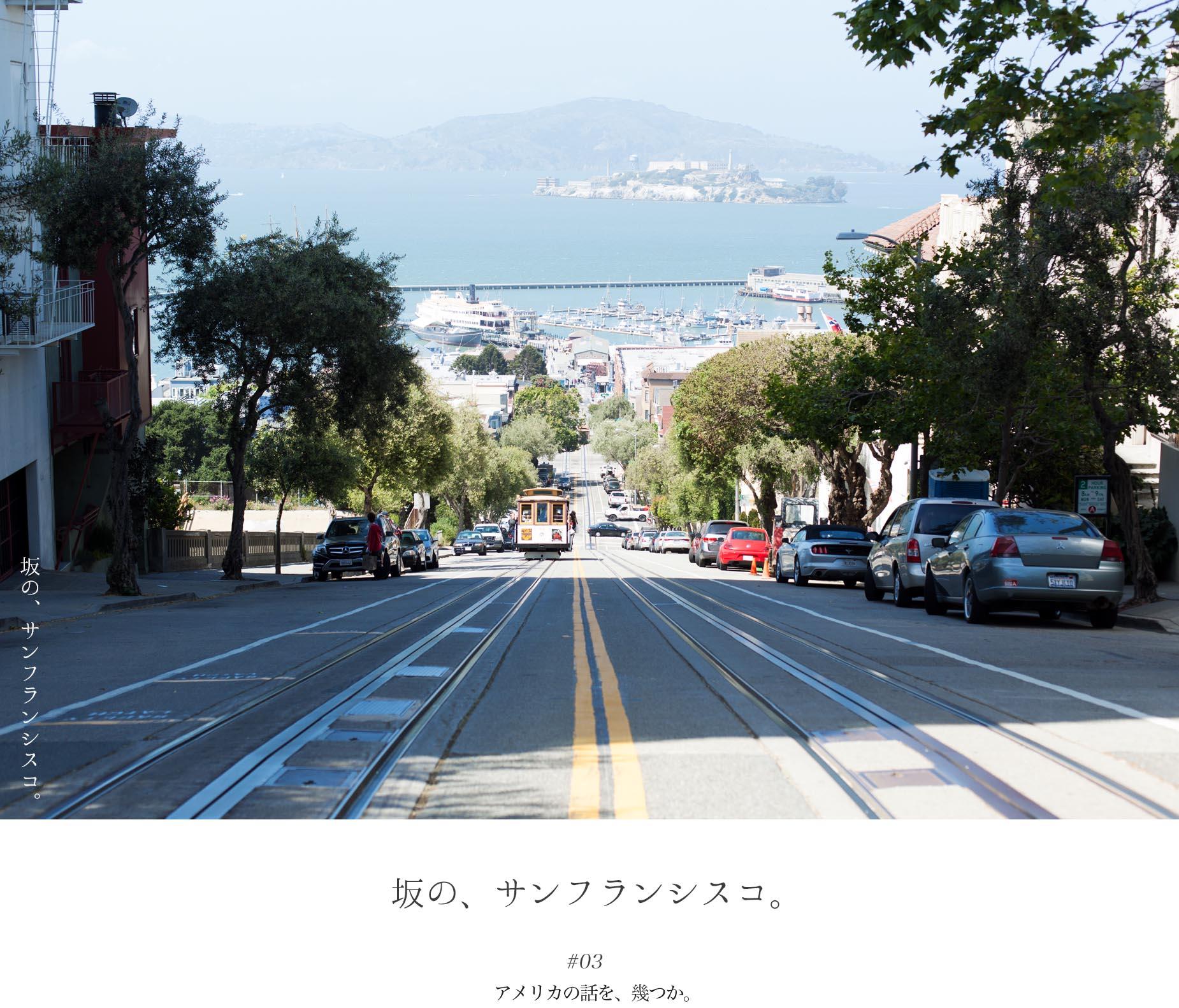 201500611a_坂のサンフランシスコ