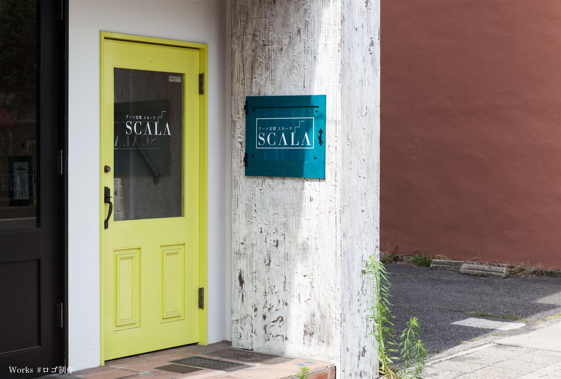201500610a_アート空間Scala