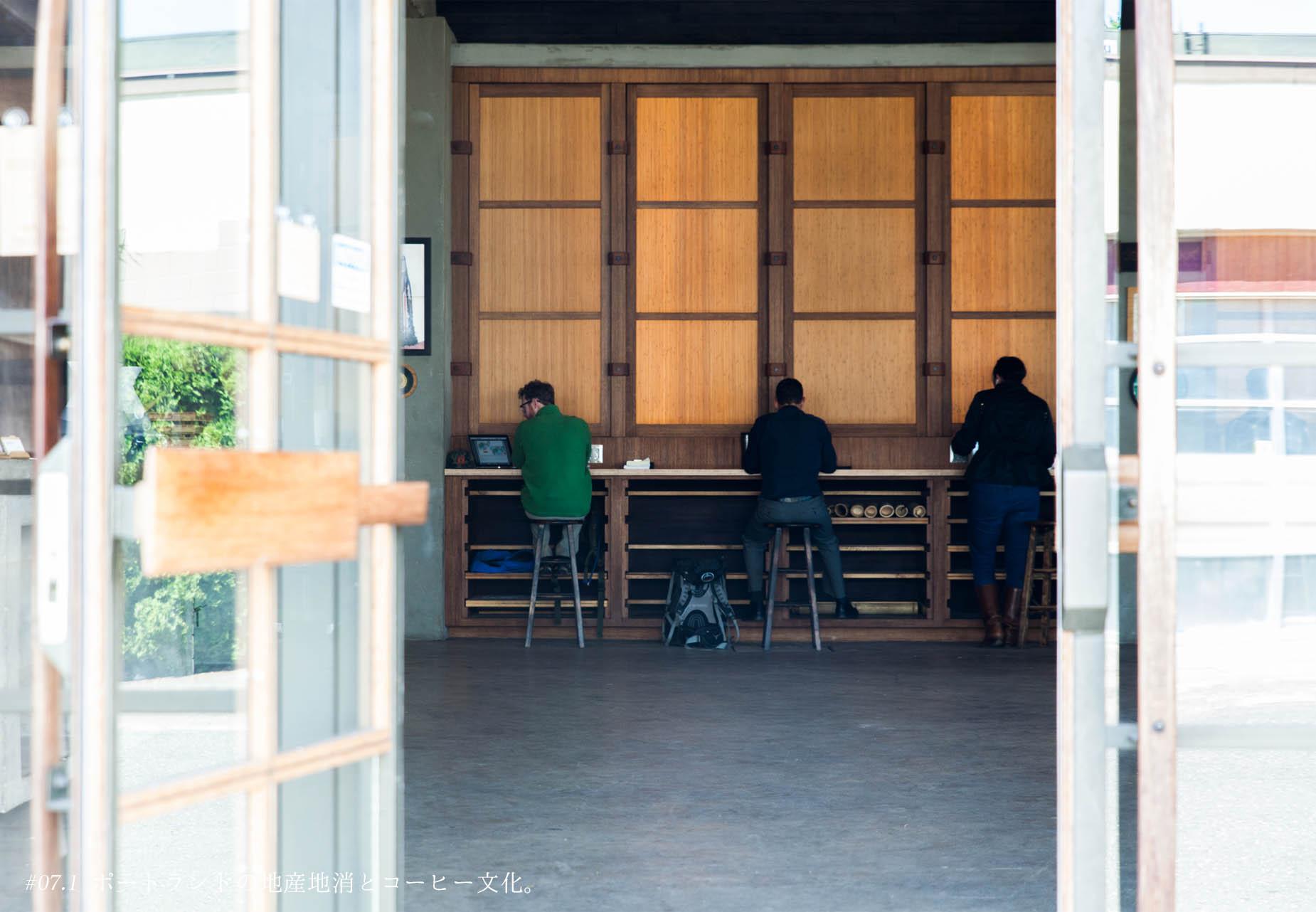 20150827_ポートランドの地産地消とコーヒー文化1e