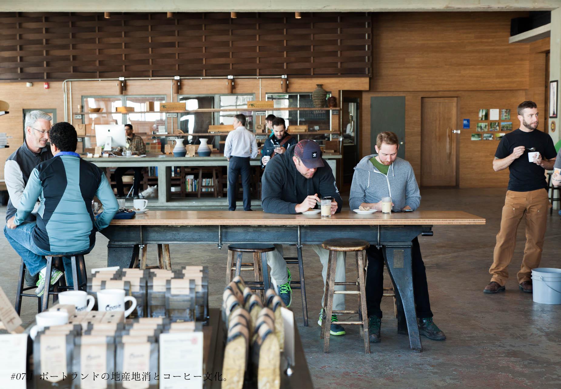 20150827_ポートランドの地産地消とコーヒー文化1d