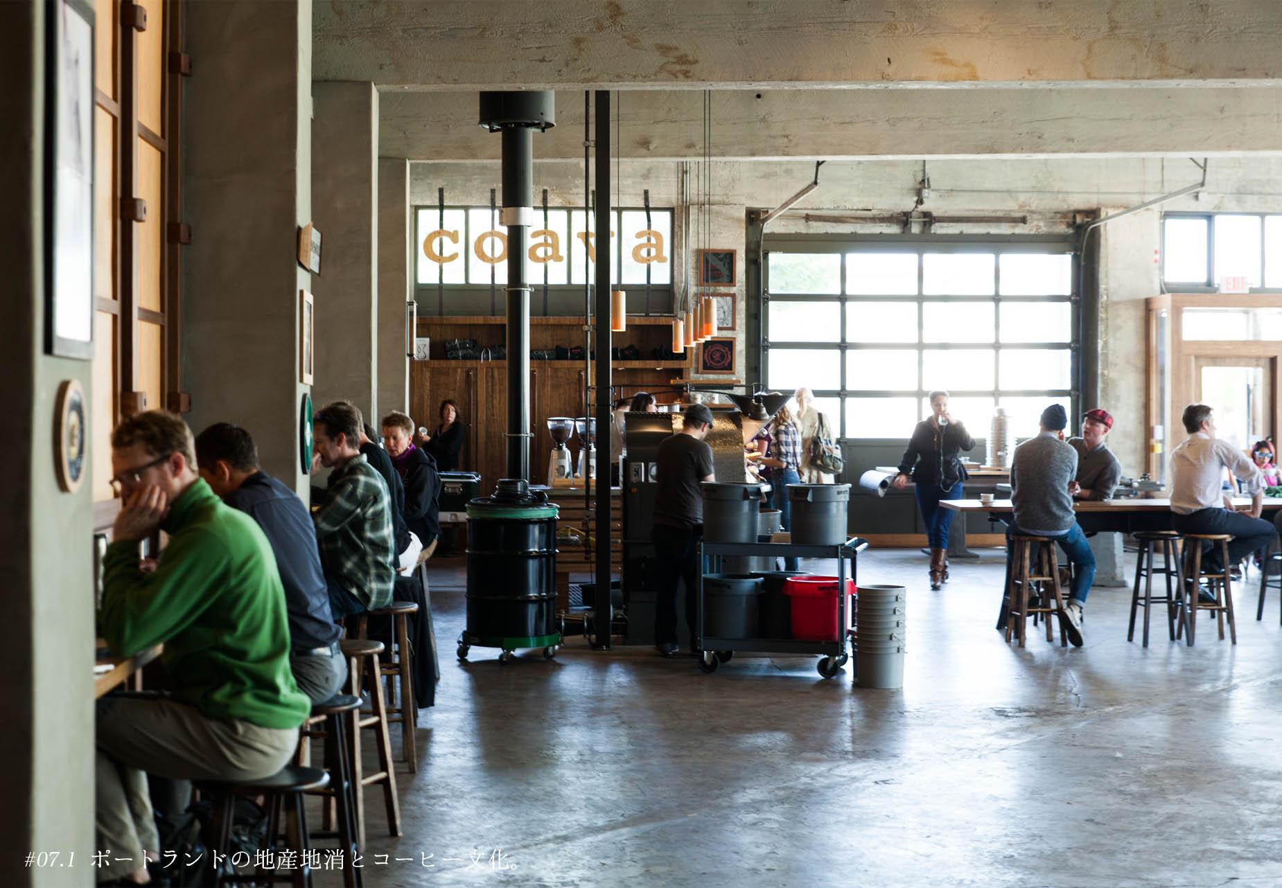 20150827_ポートランドの地産地消とコーヒー文化1c