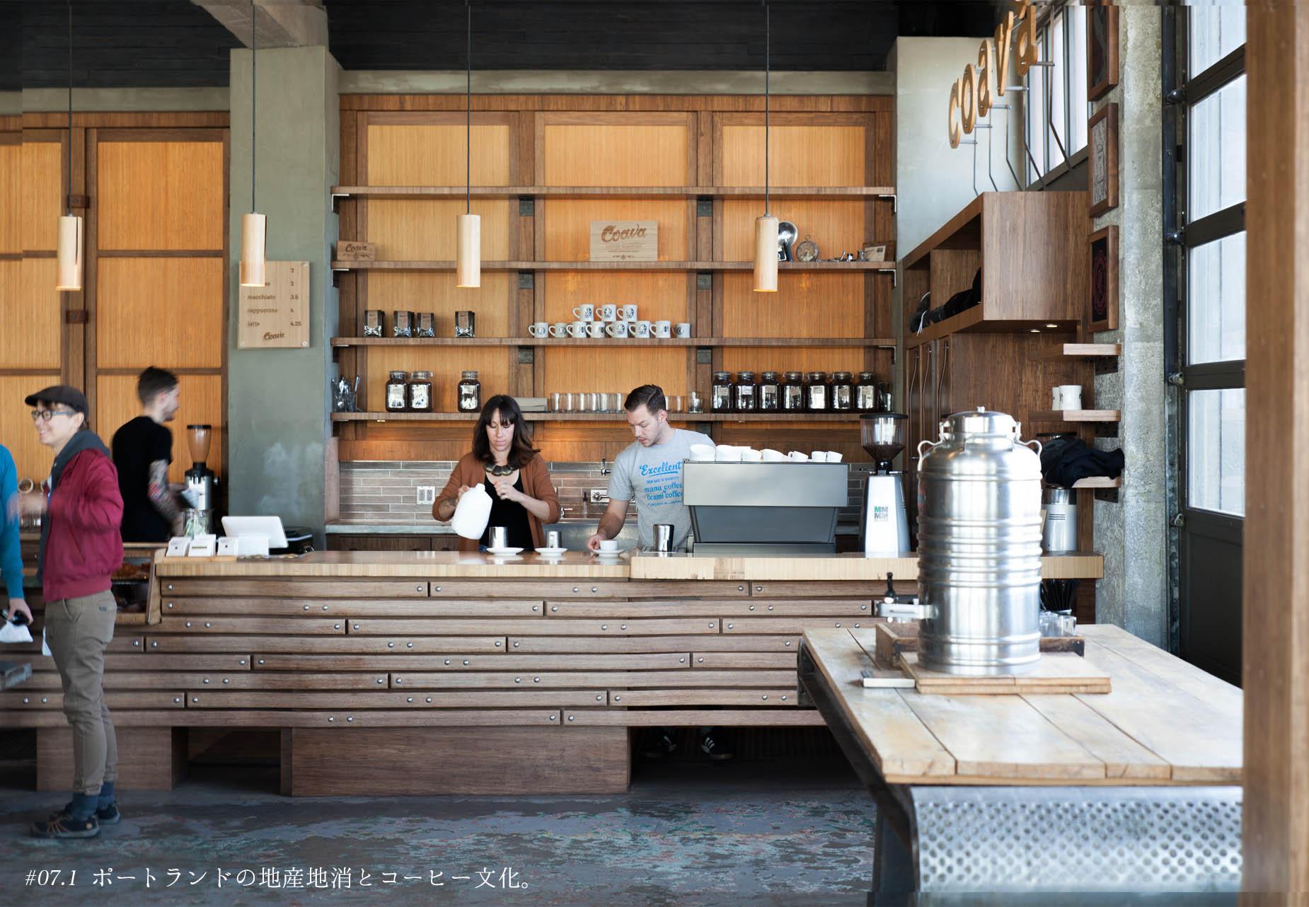 20150827_ポートランドの地産地消とコーヒー文化1b