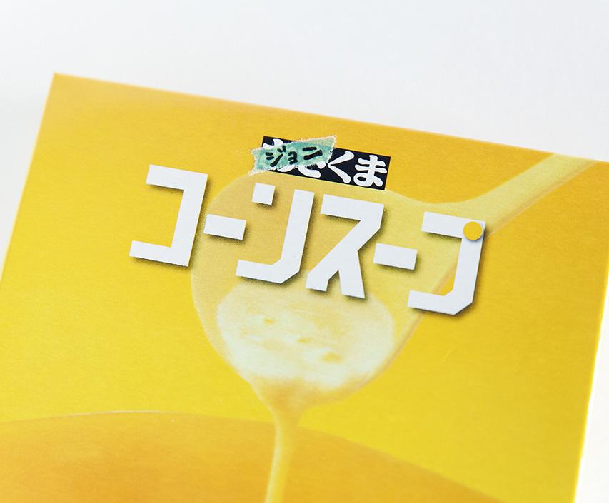 20160101_ジョニくまのコーンスープ