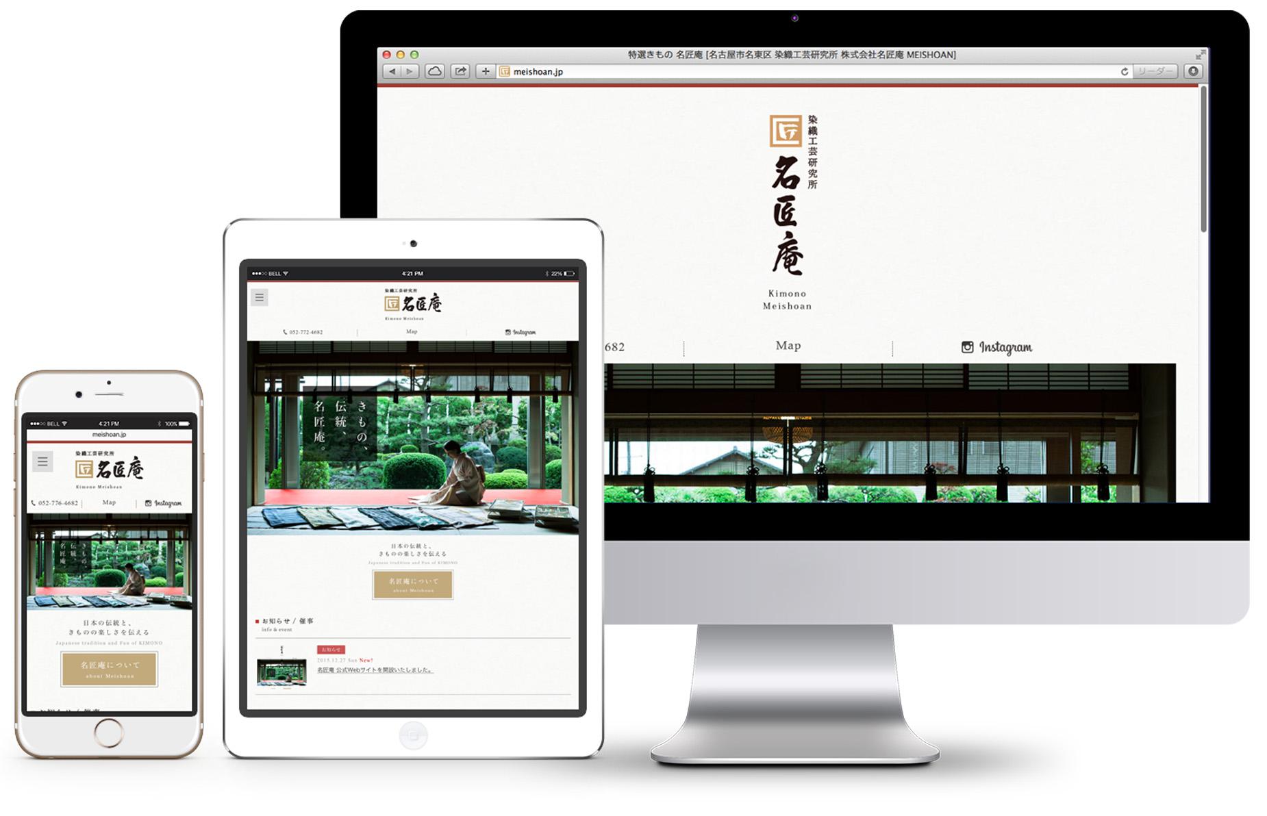 20160204_名匠庵様Webサイト