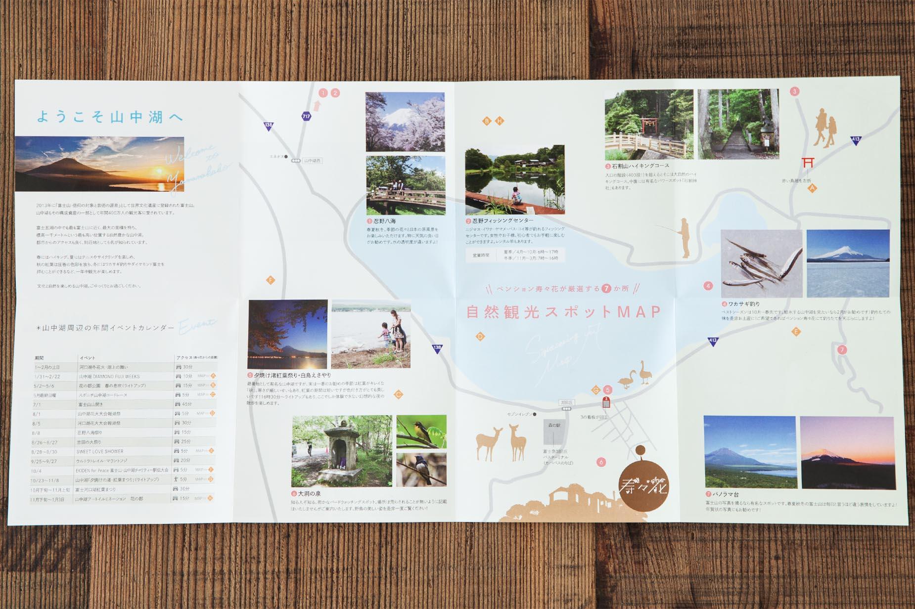 20160212_寿々花様パンフレットc