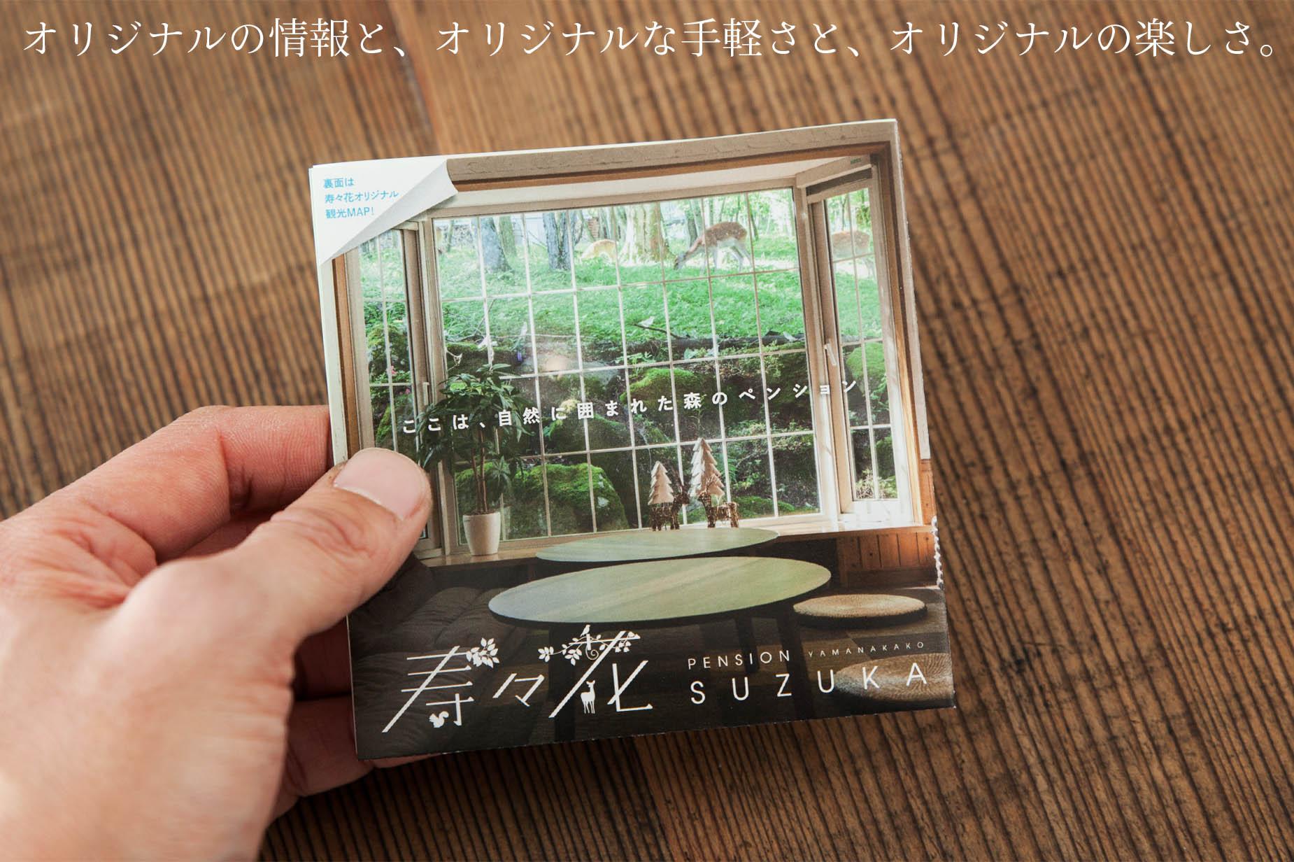 20160212_寿々花様パンフレット