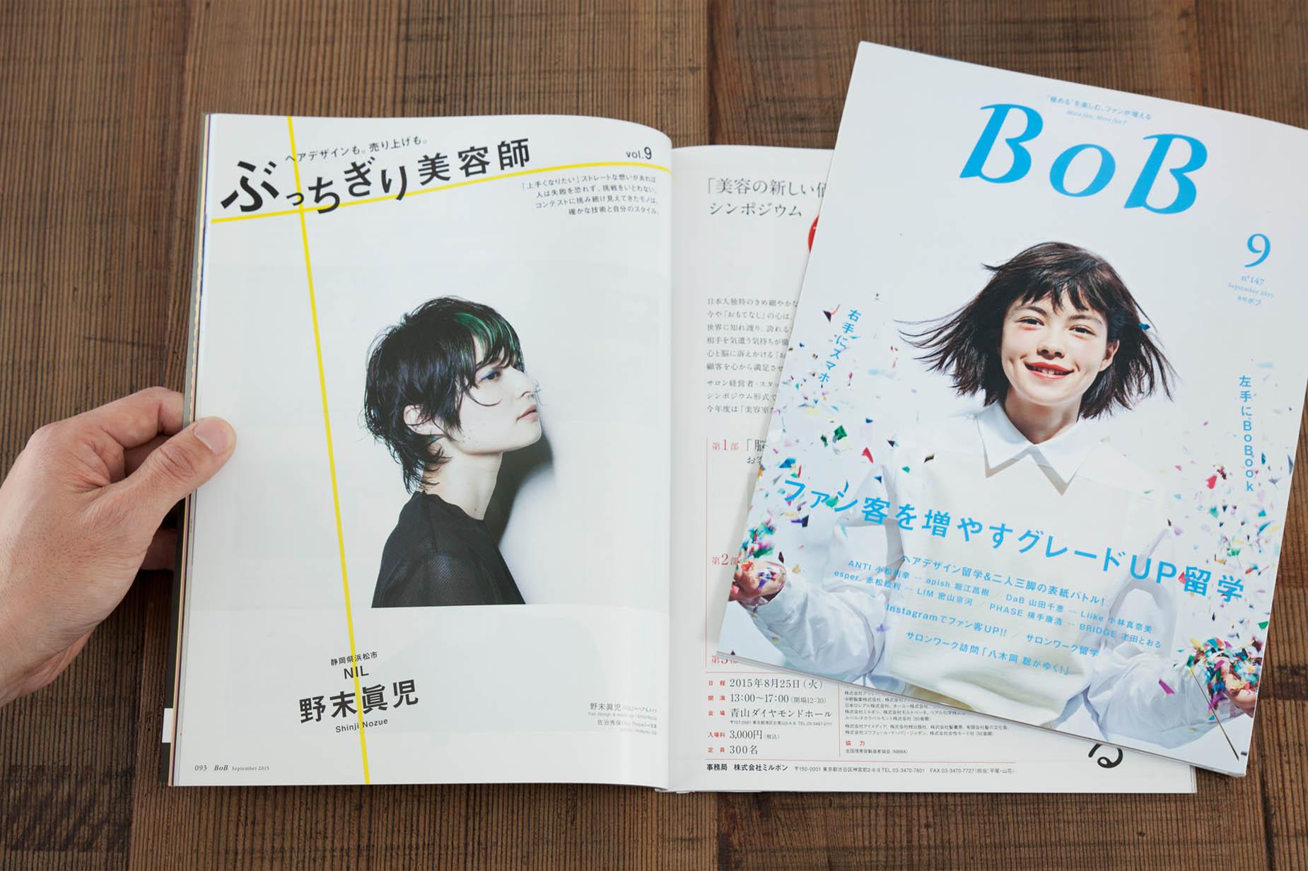 20160213_BOB作品事例a