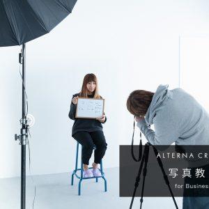 オルタナクリエイツの写真教室