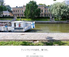 フィンランドの話を、幾つか。#01世界一幸せな国を体感してみる