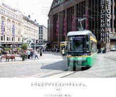 トラムとアプリとコンパクトシティ_フィンランドの話をいくつか