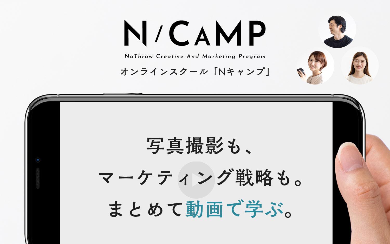 オンラインスクールNキャンプ
